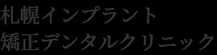 医療法人社団宏友会_札幌インプラント・矯正デンタルクリニック